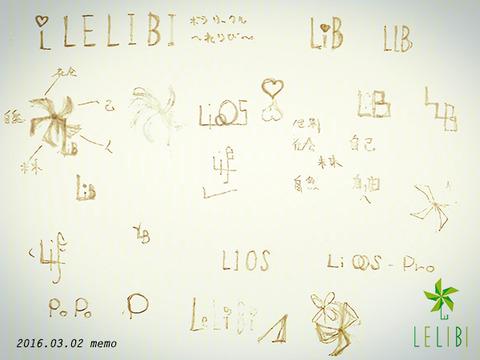 LELIBI発足秘話:ロゴをどうしよう…(その1)