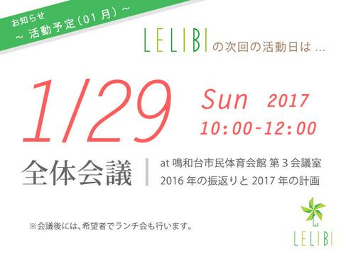 活動告知:全体会議(01/29、鳴和台)