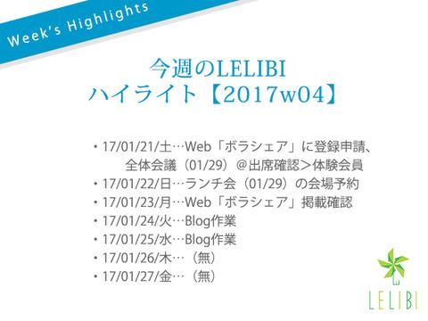 今週のLELIBIのハイライト【2017w04】