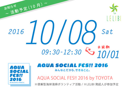 活動告知:AQUA SOCIAL FES!! 2016(10/08、内川)