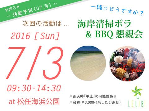 活動告知:07/03に海岸清掃&BBQ交流会(松任)