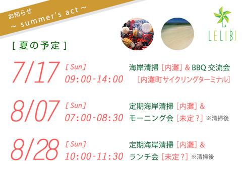 【7月】BBQ交流会、【8月】早朝清掃で行きます!