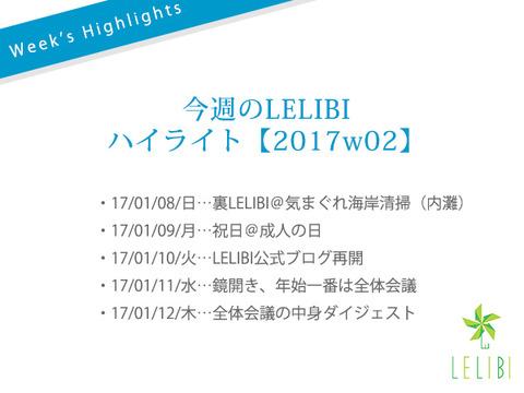 今週のLELIBIのハイライト【2017w02】