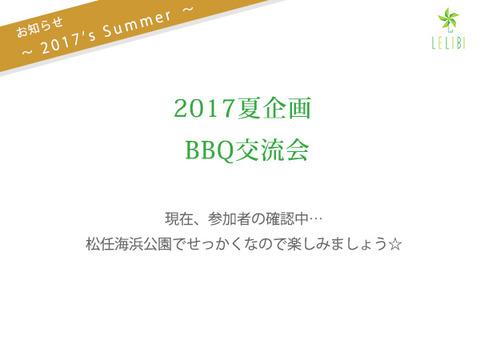 llb_blog_170628_1