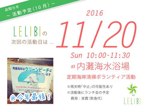 活動告知:定期海岸清掃(11/20、内灘)