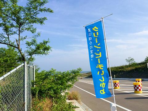 実践レポ:海岸清掃(クリーンビーチいしかわ)の様子
