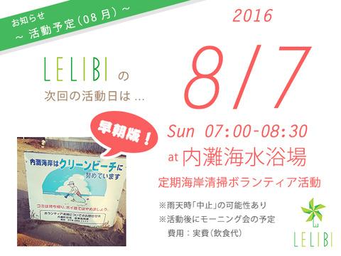 活動告知:定期海岸清掃(08/07、内灘)早朝版!
