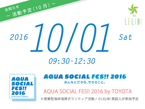 活動告知:AQUA SOCIAL FES!! 2016(10/01、内川)