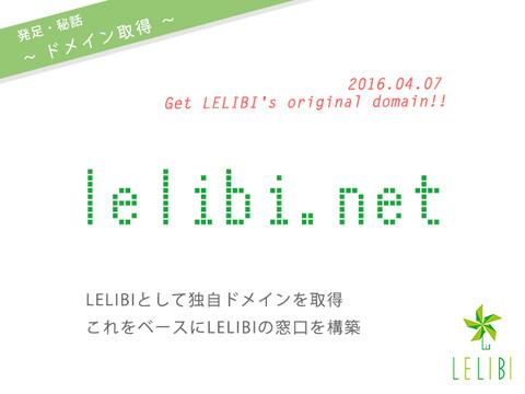 LELIBI発足秘話:ドメイン「lelibi.net」取得