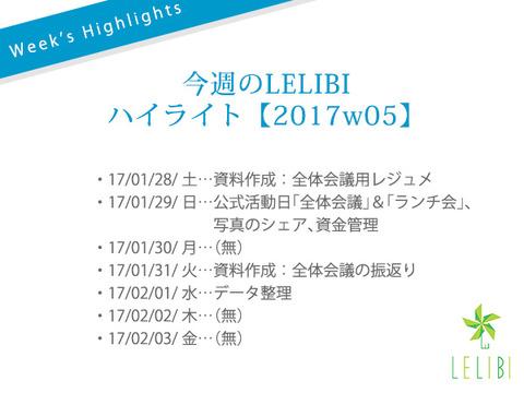 今週のLELIBIのハイライト【2017w05】