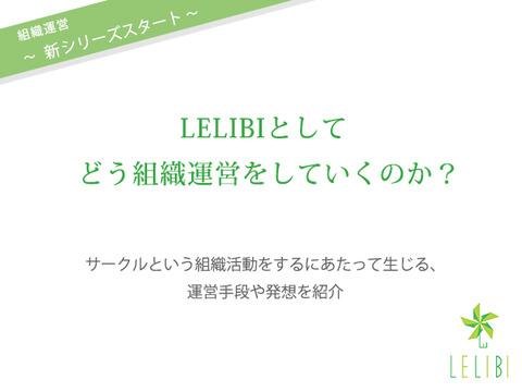 LELIBI組織運営:新シリーズスタート