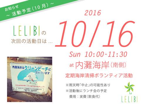 活動告知:定期海岸清掃(10/16、内灘)