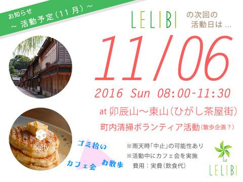 llb_blog_161031_1