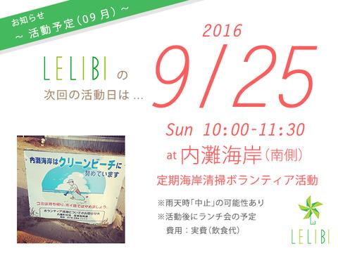 活動告知:定期海岸清掃(09/25、内灘)