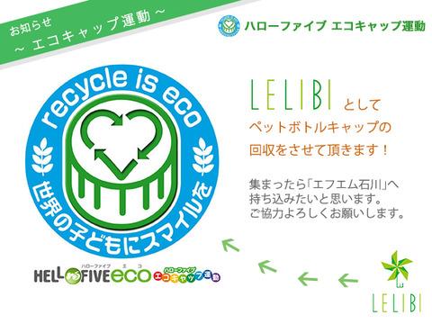 エコキャップ運動:LELIBIとしてお預かりいたします