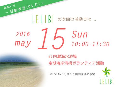 llb_blog_160508_1