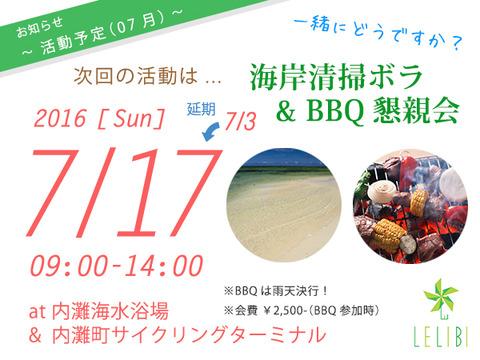 活動告知:定期海岸清掃(07/17、内灘)