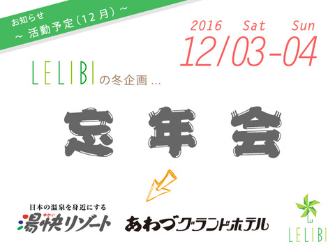 活動告知:忘年会は温泉【冬企画】(12/03、粟津温泉)