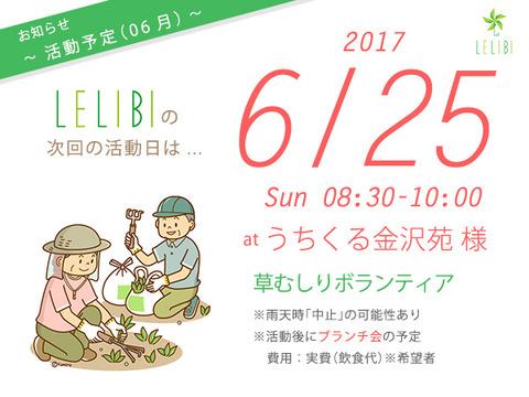 活動告知:施設の草むしり(06/25 直江町)