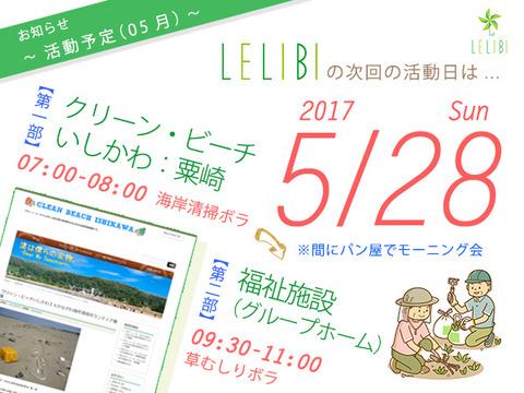 活動告知:クリーン・ビーチ&施設の草むしりボラ(05/28)