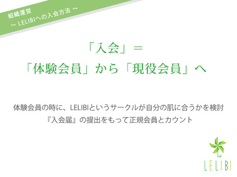 LELIBI組織運営:「体験会員」から「現役会員」へ