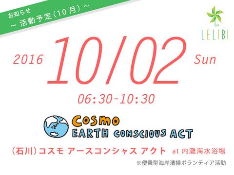 活動告知:コスモ アースコンシャス アクトに参加(10/02、内灘)
