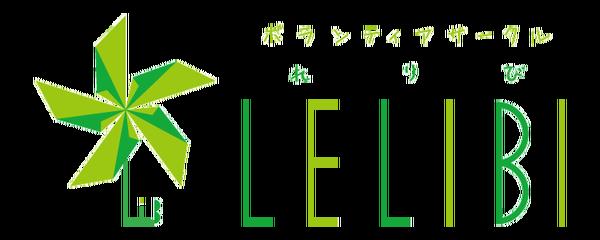 ボランティアサークル「LELIBI」スタート!
