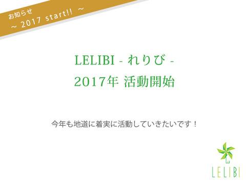 お久しぶりです!LELIBIは2017年もやります!