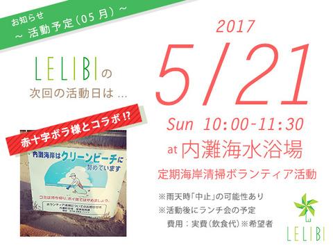活動告知:定期海岸清掃(05/21 内灘)※赤十字ボラとコラボ