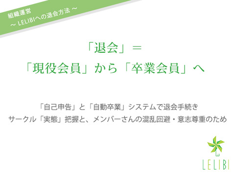 LELIBI組織運営:「現役会員」から「卒業会員」へ