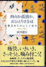 俊江さんの著書