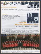 プラハ混声合唱団と川口さん