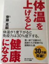 齋藤医師の本