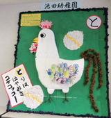 池田幼稚園
