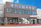 湯村自動車学校