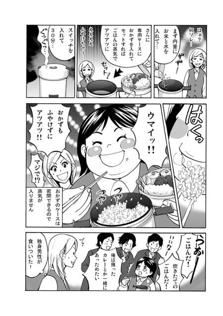 nov002-manga_02