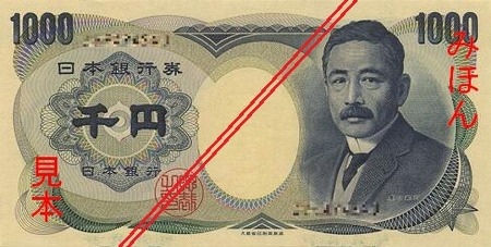 SeriesD_1000yen_Banknote_of_Japan-1