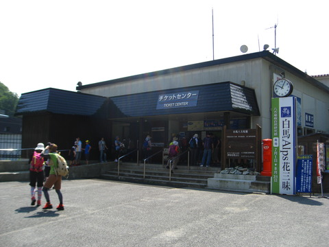IMG_3057ゴンドラアダム駅