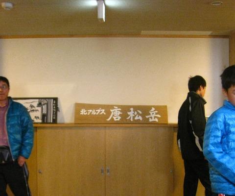 IMG_3185唐松岳山荘