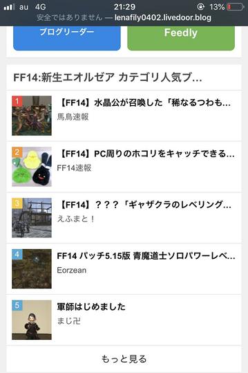 FF14-SS1341