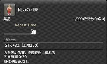FF14-SS714