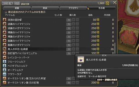 FF14-SS604