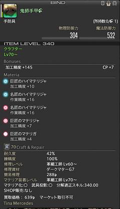 FF14-SS90