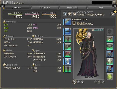 FF14-SS271