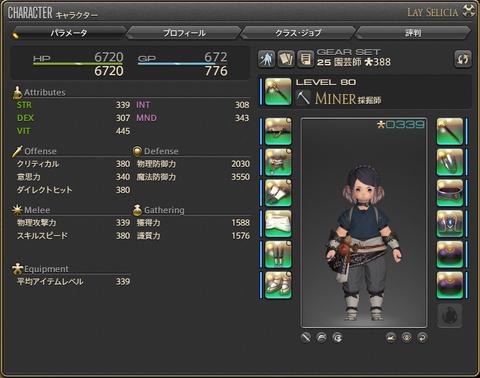 FF14-SS631