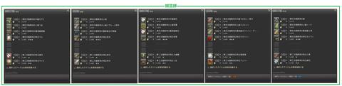 FF14-SS2029