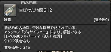 FF14-SS1678