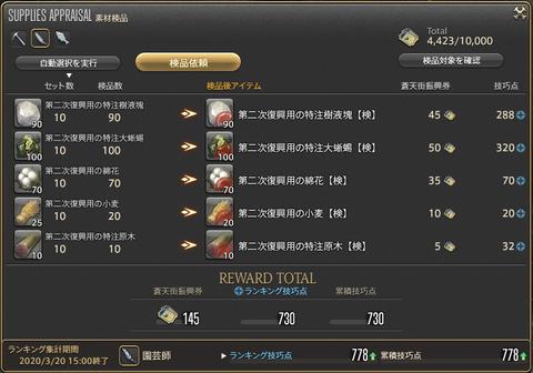 FF14-SS1600