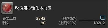 FF14-SS1635