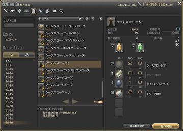 FF14-SS615